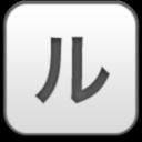 ru, иероглиф, hieroglyph
