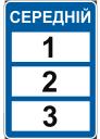 дорожный знак, информационно указательные знаки, возможность использования дороги, road sign, informative signs, ability to use the road, verkehrszeichen, hinweiszeichen, die fähigkeit, die straße zu benutzen, panneau routier, panneaux d'information, la capacité à utiliser la route, señal de tráfico, señales informativas, capacidad de utilizar la carretera, cartello stradale, cartelli informativi, la capacità di utilizzare la strada, sinal de estrada, sinais informativos, capacidade de usar a estrada