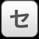 se, иероглиф, hieroglyph