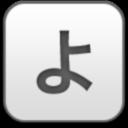 yo (2), иероглиф, hieroglyph