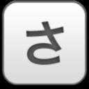 sa (2), иероглиф, hieroglyph