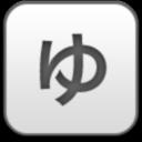 yu (2), иероглиф, hieroglyph