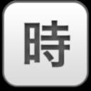 toki[ time], иероглиф, hieroglyph