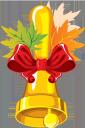 колокольчик, школьный звонок, первое сентября, школьные принадлежности, образование, школа, bell, school bell, the first of september, school supplies, education, school, glocke, schulglocke, der erste september, schulmaterial, bildung, schule, cloche, cloche d'école, le 1er septembre, fournitures scolaires, éducation, école, campana de la escuela, el primero de septiembre, útiles escolares, educación, escuela, campana, campanello scolastico, il primo di settembre, materiale scolastico, istruzione, scuola, sino, sino de escola, o primeiro de setembro, material escolar, educação, escola, дзвіночок, шкільний дзвінок, перше вересня, шкільне приладдя, освіта