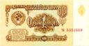 один рубль ссср, бумажные деньги ссср, казначейский билет, наличные деньги, старая банкнота, бумажная купюра, one ruble ussr, paper money ussr, treasury ticket, cash, old banknote, paper bill, einen rubel der udssr, der sowjetpapiergeld, treasury note, bargeld, alten banknoten, banknoten, un rouble de l'urss, le papier-monnaie soviétique, la note de la trésorerie, la trésorerie, vieux billets de banque, des billets de banque, un rublo de la urss, el papel moneda soviética, la nota del tesoro, en efectivo, viejo billete de banco, billetes de banco, un rublo dell'urss, la carta moneta sovietica, nota tesoro, contanti, vecchia banconota, banconote, um rublo da urss, o papel-moeda soviética, nota tesouraria, dinheiro, notas de idade, notas