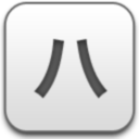 ha, иероглиф, hieroglyph