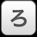 ro (2), иероглиф, hieroglyph