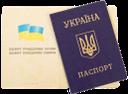 паспорт украины, удостоверение личности, украина, документ, ukrainian passport, identity card, ukraine, the document, ukrainischen reisepass, personalausweis, der ukraine, das dokument, passeport ukrainien, carte d'identité, l'ukraine, le document, pasaporte de ucrania, documento de identidad, ucrania, el documento, passaporto ucraino, carta d'identità, l'ucraina, il documento, passaporte ucraniano, bilhete de identidade, a ucrânia, o documento