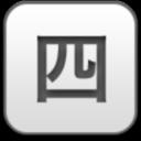 yon[4], иероглиф, hieroglyph