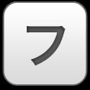 fu, иероглиф, hieroglyph