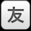 tomo[ friend], иероглиф, hieroglyph