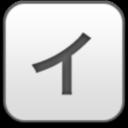 i, иероглиф, hieroglyph