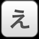e (2), иероглиф, hieroglyph