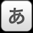 a (2), иероглиф, hieroglyph