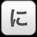ni (2), иероглиф, hieroglyph