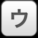 u, иероглиф, hieroglyph