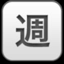 shuu[ week], иероглиф, hieroglyph