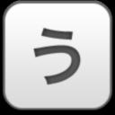 u (2), иероглиф, hieroglyph