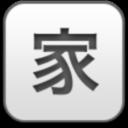 uchi[ home], иероглиф, hieroglyph