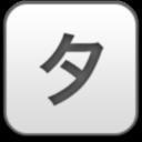 ta, иероглиф, hieroglyph