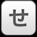 se (2), иероглиф, hieroglyph