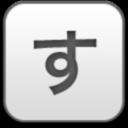 su (2), иероглиф, hieroglyph