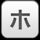 ho, иероглиф, hieroglyph