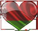 сердце, флаг беларуси, сердечко, любовь, беларусь, belarus flag, heart, love, flagge belarus, herz, liebe, drapeau biélorussie, coeur, amour, biélorussie, bandera de bielorrusia, corazón, bielorrusia, la bandiera della bielorussia, cuore, amore, bielorussia, bandeira de belarus, coração, amor, belarus