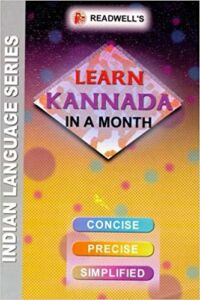 learn kannada from english book