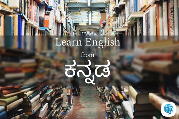 Learn English From Kannada Online In 30 Days | English Basics