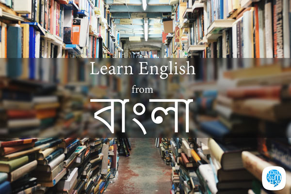 learn english from bangla