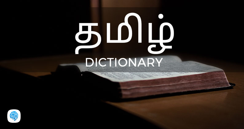 Dictionary English Word Meanings In Tamil Vocabulary Definitions