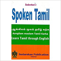 Buy Learn Tamil From English Books Online At Best Prices Multibhashi