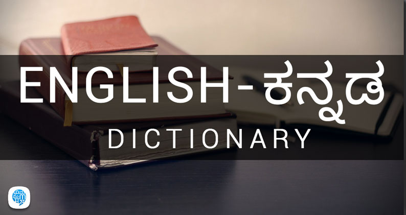 Kannada English Dictionary