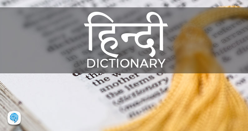 Dictionary | Learn New English Word Meanings In Hindi, Vocabulary