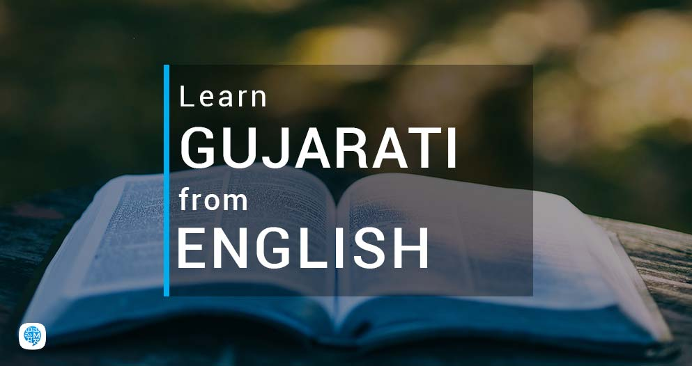 Learn Gujarati From English In 30 Days | Gujarati Basics
