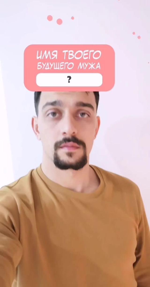 Instagram filter Имя будущего мужа?
