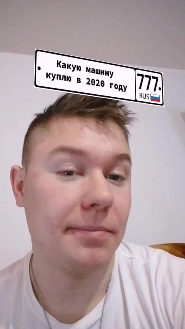 danila.vdm Instagram filter Что за тачка?