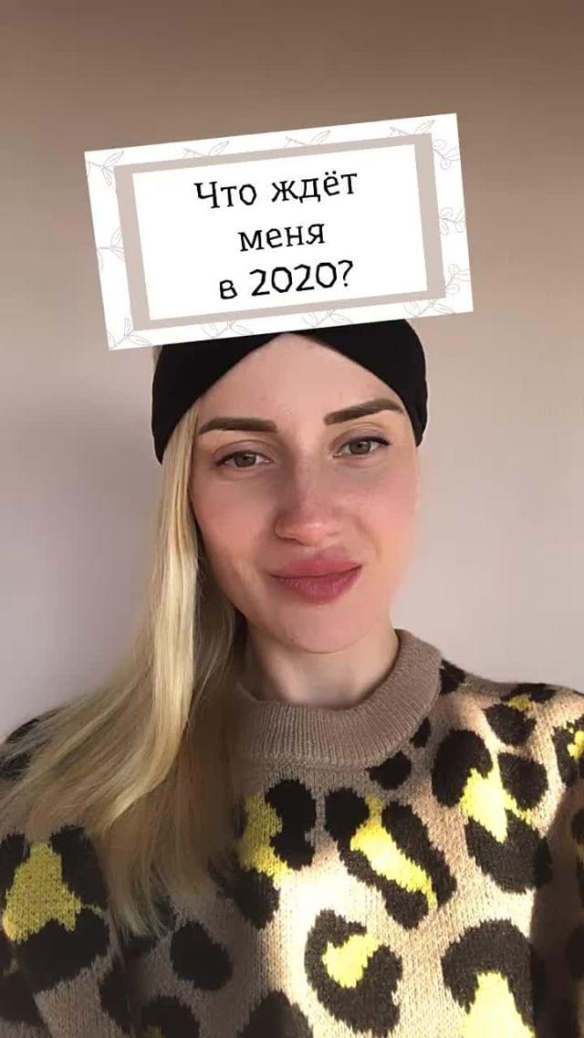 Instagram filter Что ждет меня в 2020
