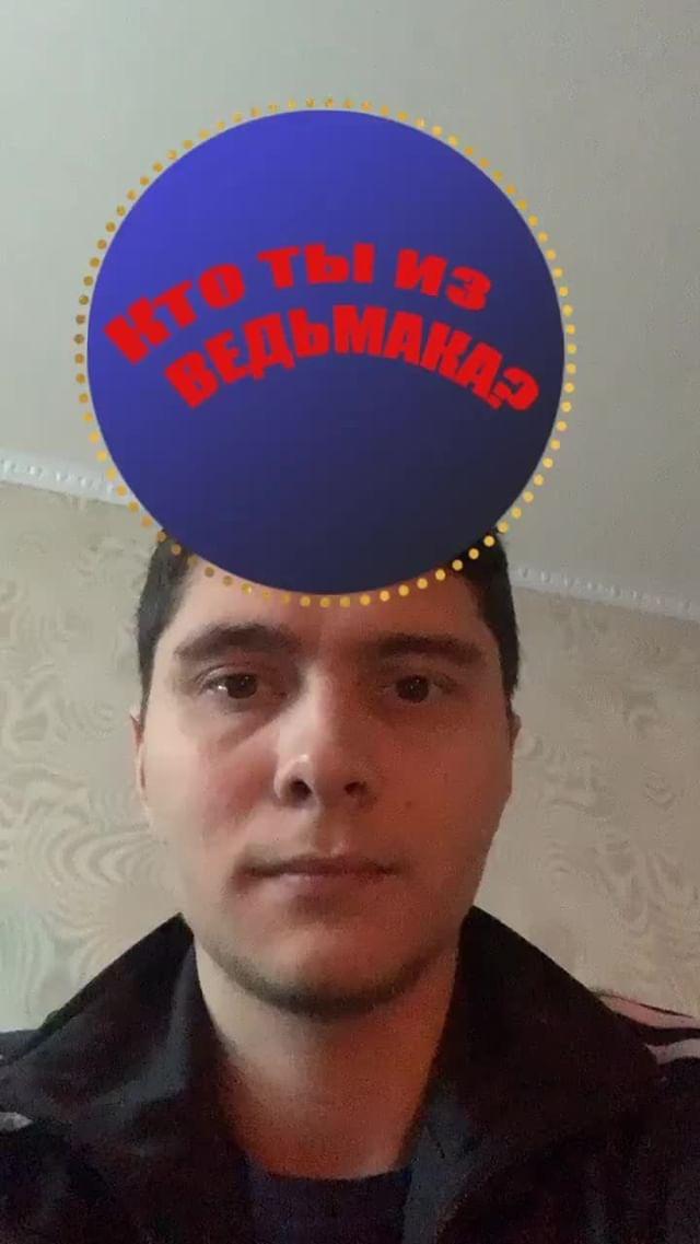 Instagram filter Кто ты из Ведьмака