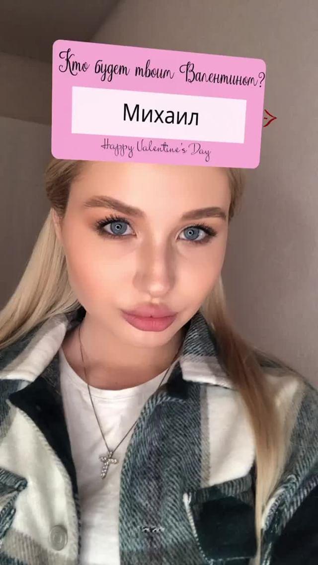 Instagram filter Имя твоего Валентина