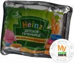 Печенье Хайнц 120г