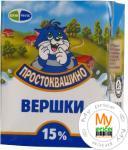 Сливки Простоквашино стерилизованные 15% 200г Украина