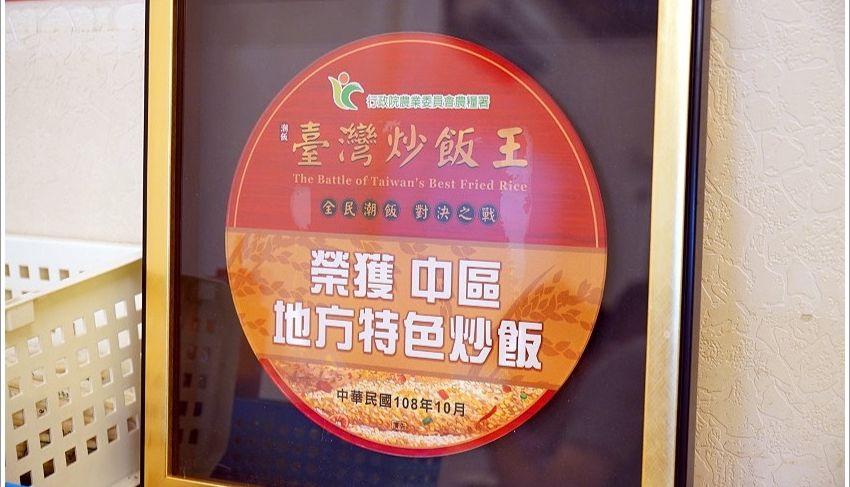炒飯傳奇 員林店