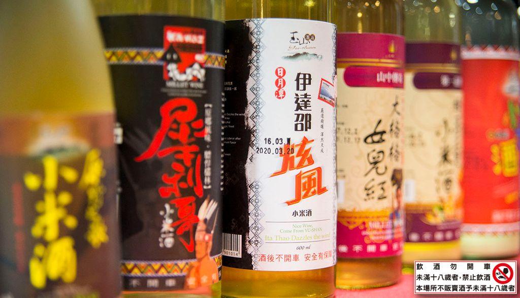 南投信義鄉蔬果生產合作社(玉山酒莊)