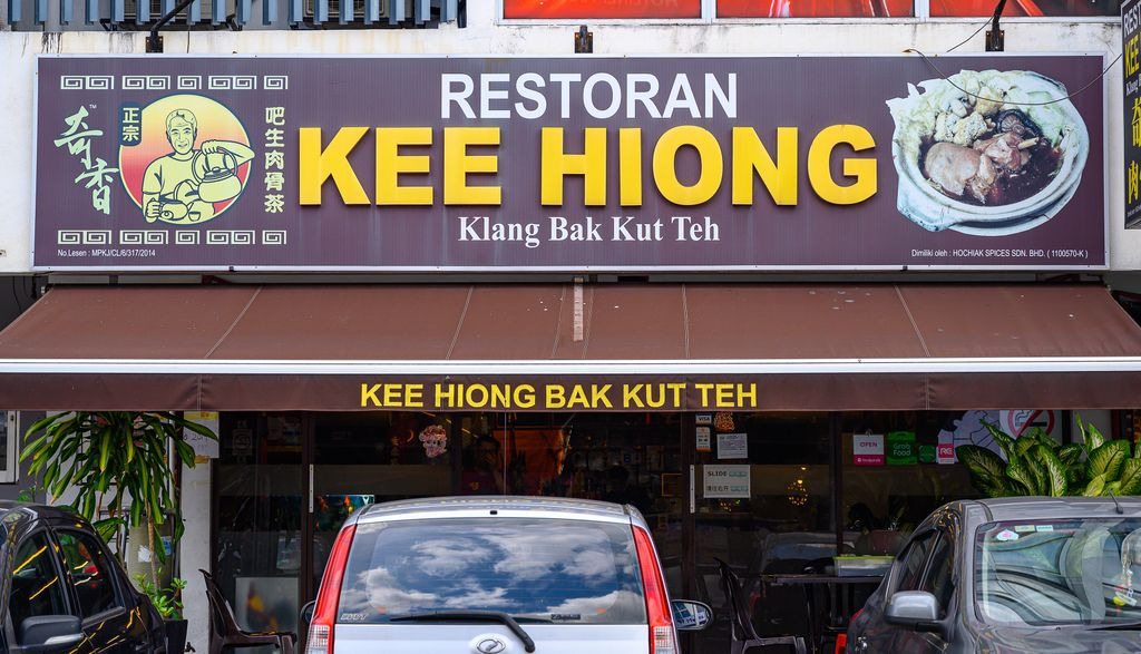 Kee Hiong Bak Kut Teh 奇香正宗吧生肉骨茶