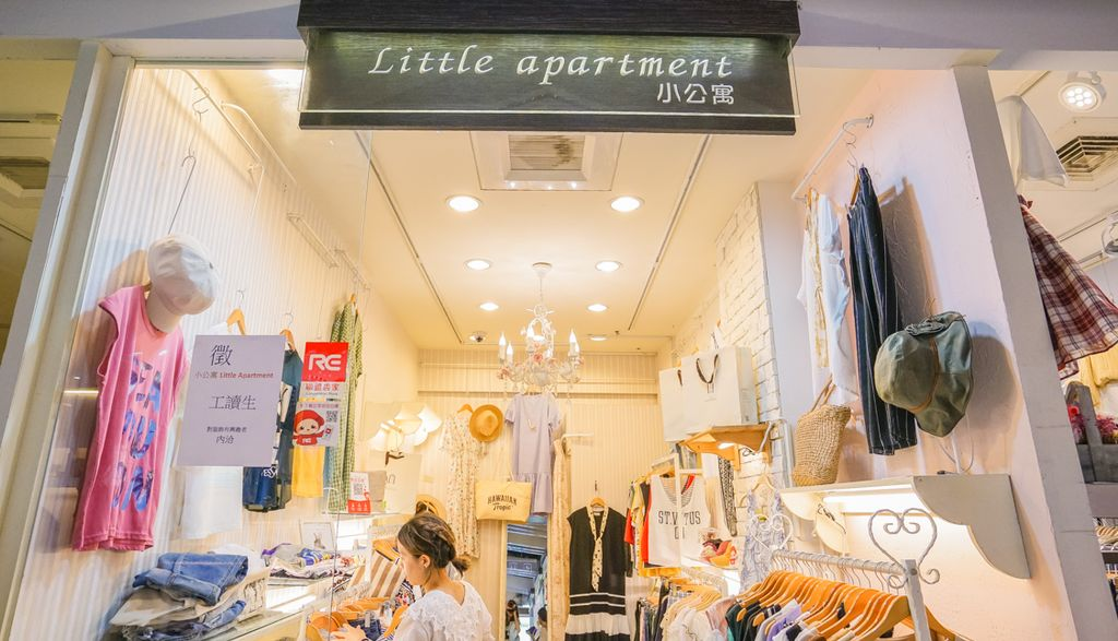 小公寓 Little Apartment