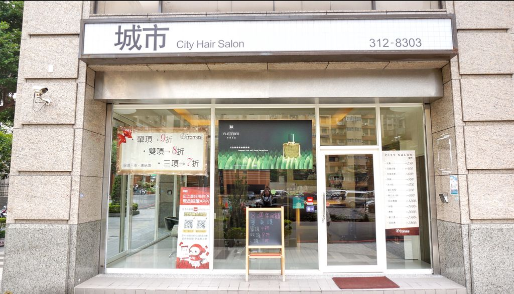 城市沙龍City Hair Salon