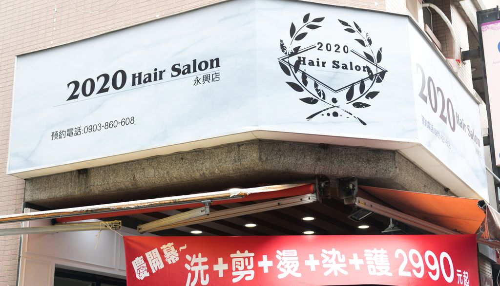2020 HairSalon