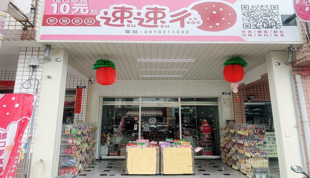 速速彳 進口零食專賣店 即期良品